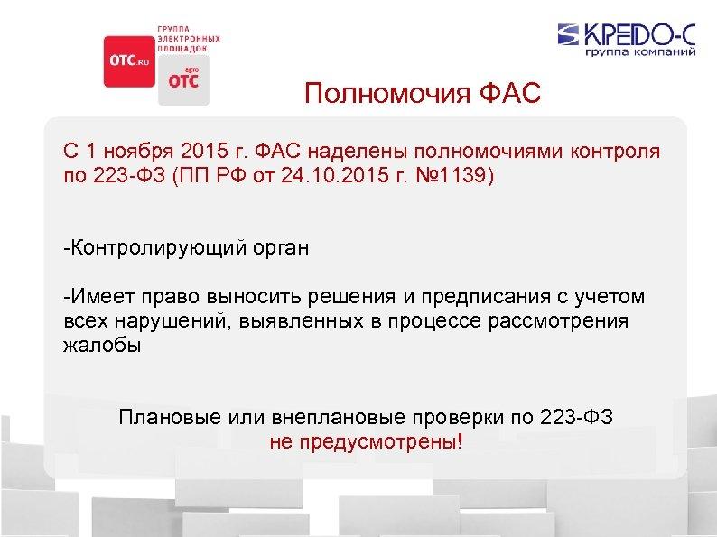 Полномочия ФАС С 1 ноября 2015 г. ФАС наделены полномочиями контроля по 223 -ФЗ