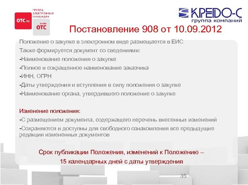 Постановление 908 от 10. 09. 2012 Положение о закупке в электронном виде размещается в