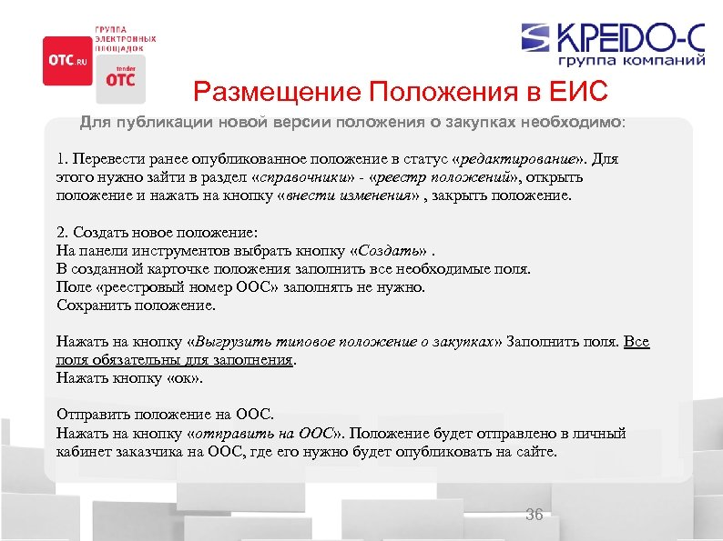 Размещение Положения в ЕИС Для публикации новой версии положения о закупках необходимо: 1. Перевести