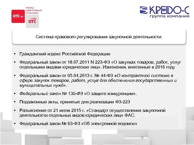 Система правового регулирования закупочной деятельности: • Гражданский кодекс Российской Федерации • Федеральный закон от