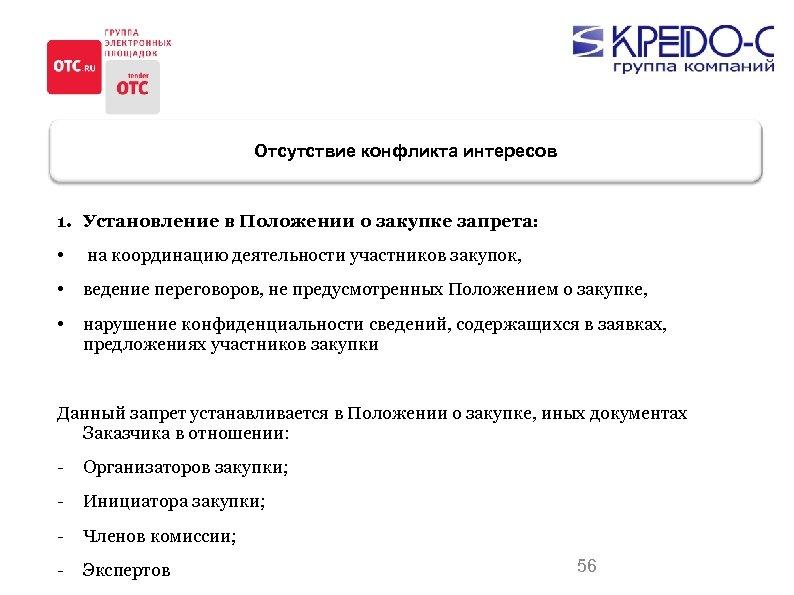 Отсутствие конфликта интересов 1. Установление в Положении о закупке запрета: • на координацию деятельности