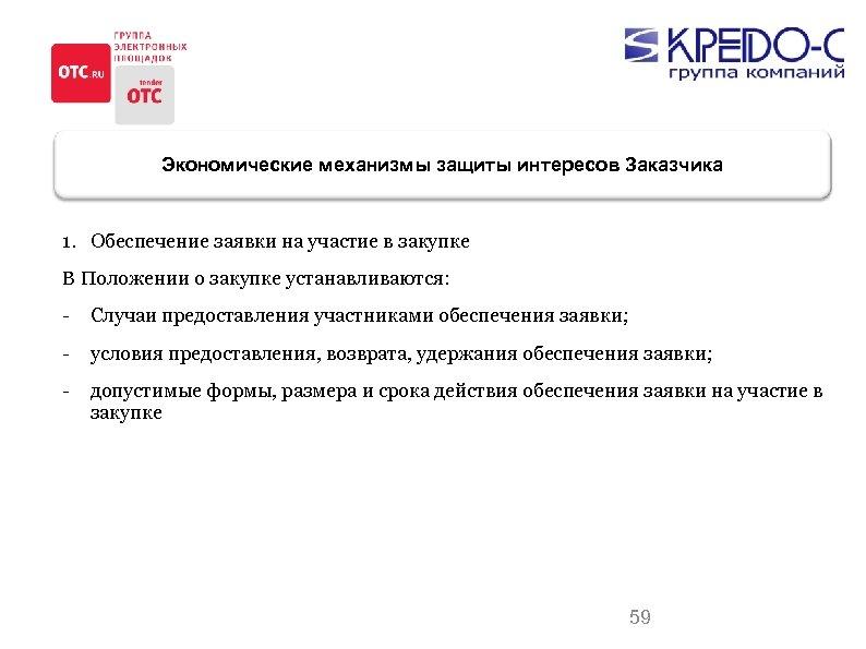 Экономические механизмы защиты интересов Заказчика 1. Обеспечение заявки на участие в закупке В Положении