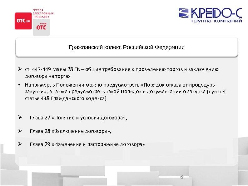 Гражданский кодекс Российской Федерации ст. 447 -449 главы 28 ГК – общие требования к