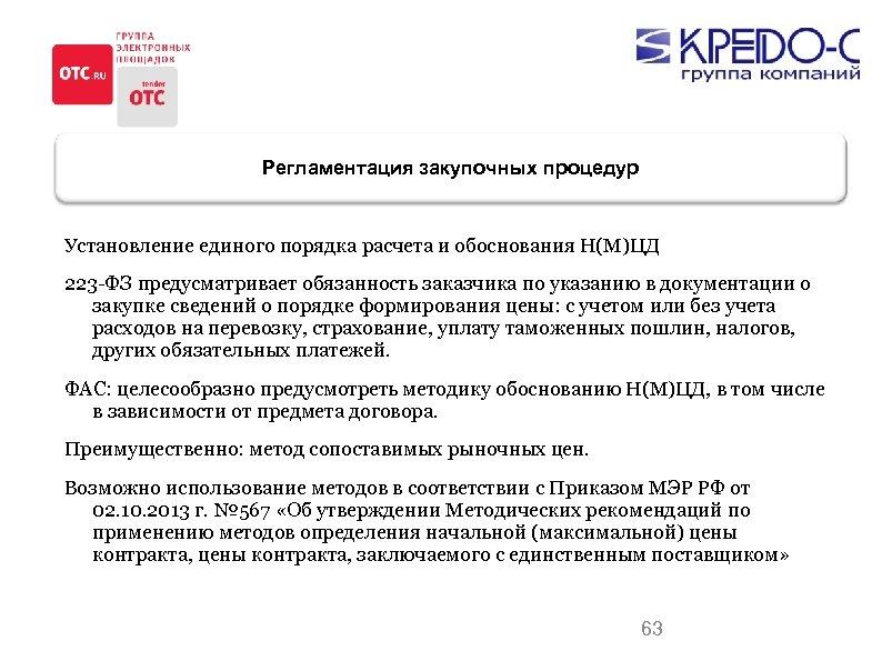 Регламентация закупочных процедур Установление единого порядка расчета и обоснования Н(М)ЦД 223 -ФЗ предусматривает обязанность