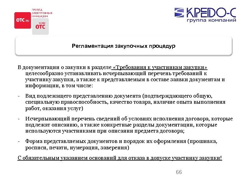 Регламентация закупочных процедур В документации о закупки в разделе «Требования к участникам закупки» целесообразно
