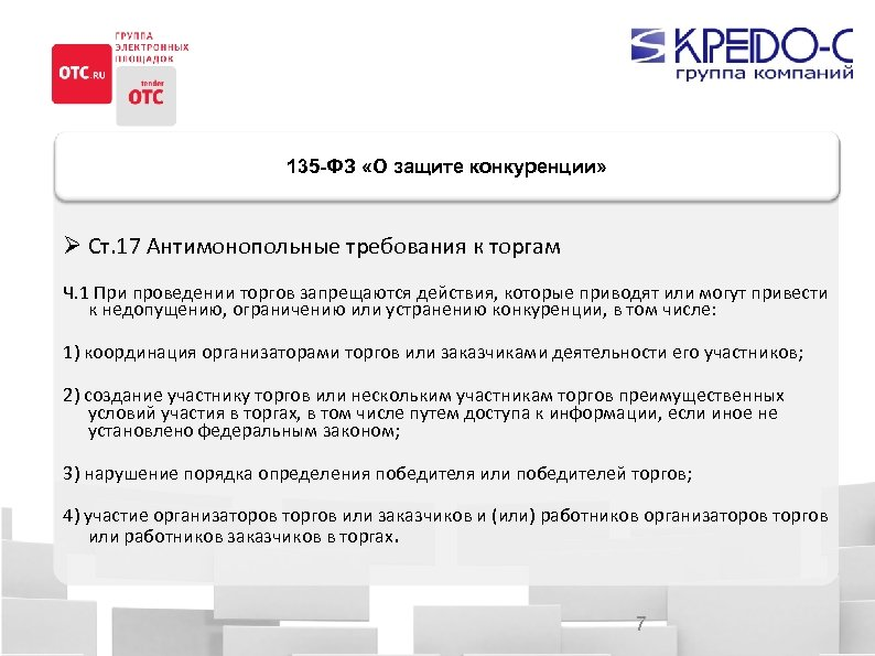 135 -ФЗ «О защите конкуренции» Ст. 17 Антимонопольные требования к торгам Ч. 1 При