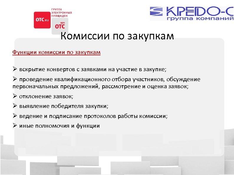 Комиссии по закупкам Функции комиссии по закупкам вскрытие конвертов с заявками на участие в