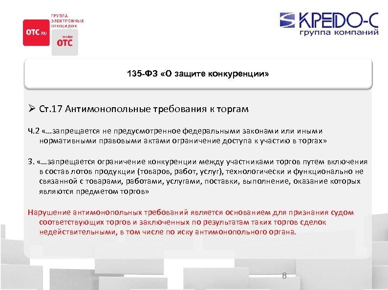135 -ФЗ «О защите конкуренции» Ст. 17 Антимонопольные требования к торгам Ч. 2 «…запрещается