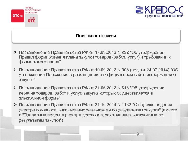 Подзаконные акты Постановление Правительства РФ от 17. 09. 2012 N 932