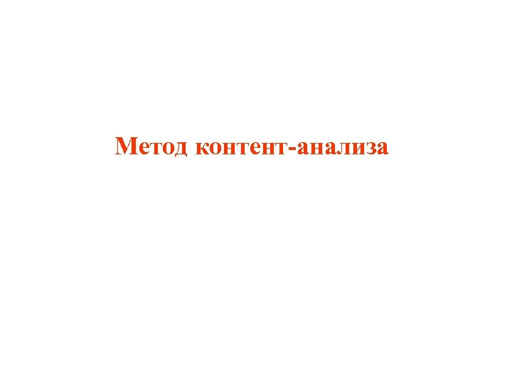 Метод контент-анализа