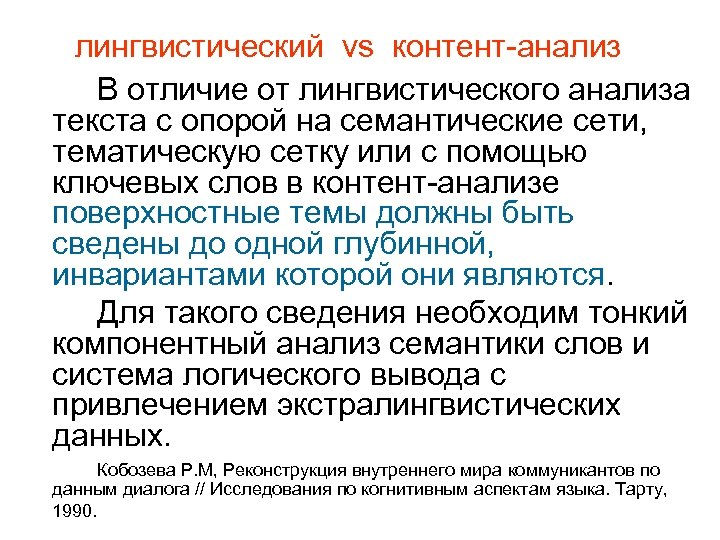 лингвистический vs контент-анализ В отличие от лингвистического анализа текста с опорой на семантические сети,