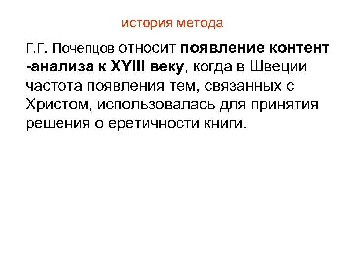 история метода Г. Г. Почепцов относит появление контент -анализа к XYIII веку, когда в