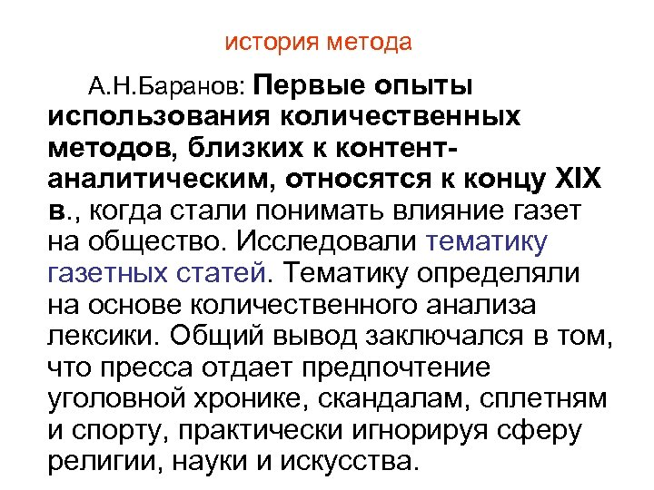 история метода А. Н. Баранов: Первые опыты использования количественных методов, близких к контентаналитическим, относятся