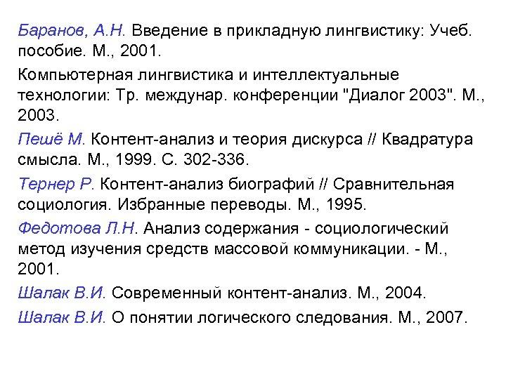Баранов, А. Н. Введение в прикладную лингвистику: Учеб. пособие. М. , 2001. Компьютерная лингвистика