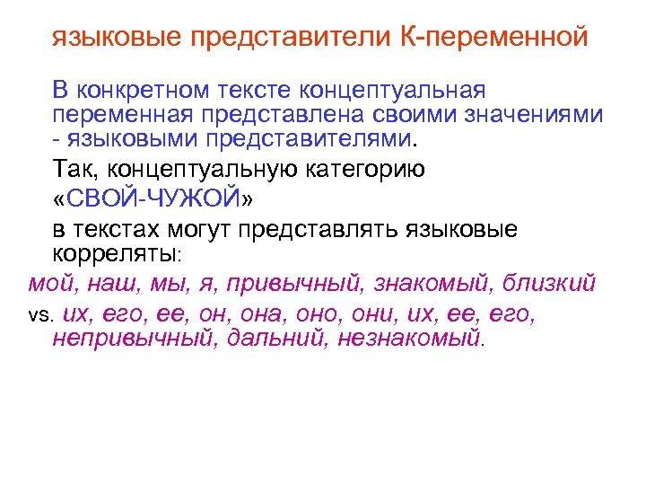 языковые представители К-переменной В конкретном тексте концептуальная переменная представлена своими значениями - языковыми представителями.