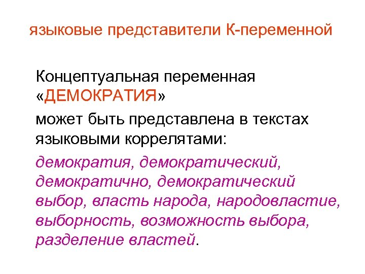 языковые представители К-переменной Концептуальная переменная «ДЕМОКРАТИЯ» может быть представлена в текстах языковыми коррелятами: демократия,
