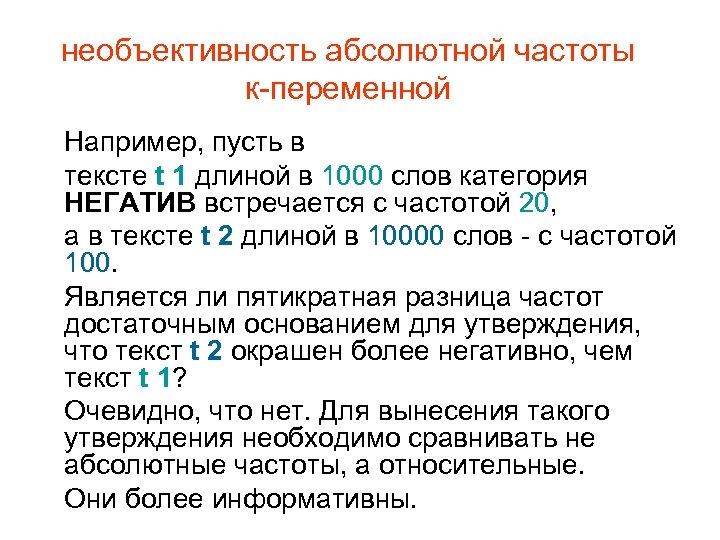 необъективность абсолютной частоты к-переменной Например, пусть в тексте t 1 длиной в 1000 слов