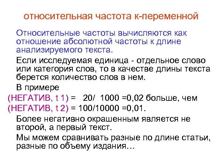 относительная частота к-переменной Относительные частоты вычисляются как отношение абсолютной частоты к длине анализируемого текста.
