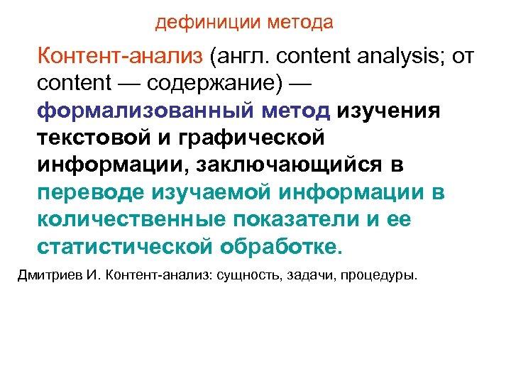 дефиниции метода Контент-анализ (англ. content analysis; от content — содержание) — формализованный метод изучения