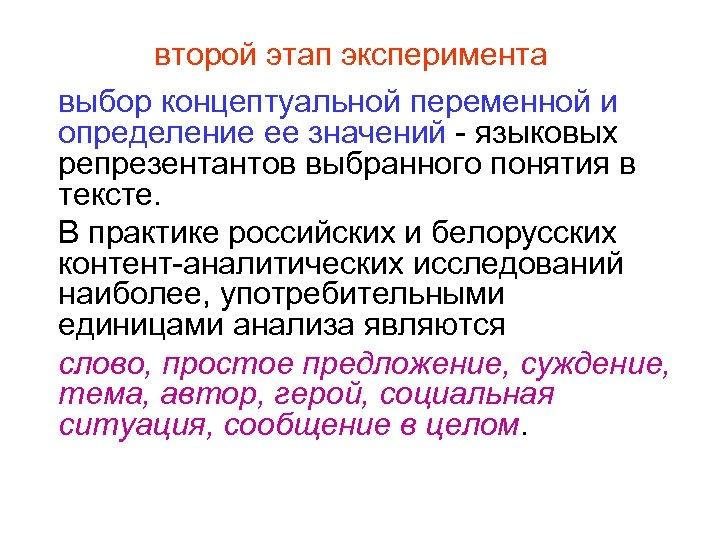 второй этап эксперимента выбор концептуальной переменной и определение ее значений - языковых репрезентантов выбранного