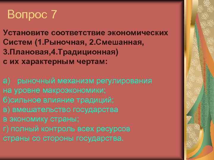 Вопрос 7 Установите соответствие экономических Систем (1. Рыночная, 2. Смешанная, 3. Плановая, 4. Традиционная)