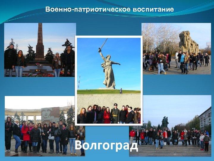 Военно-патриотическое воспитание Волгоград