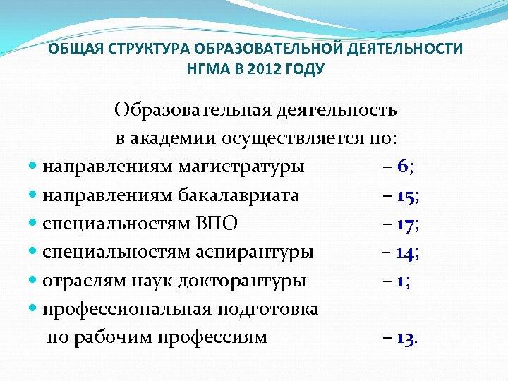 ОБЩАЯ СТРУКТУРА ОБРАЗОВАТЕЛЬНОЙ ДЕЯТЕЛЬНОСТИ НГМА В 2012 ГОДУ Образовательная деятельность в академии осуществляется по: