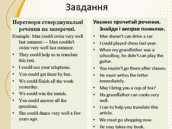 Завдання Перетвори стверджувальні речення на заперечні. Уважно прочитай речення. Знайди і виправ помилки. Example: