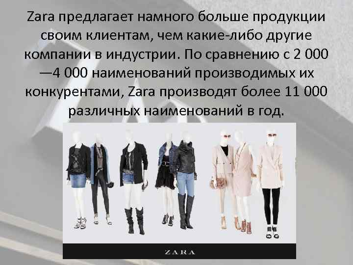 zara marketing Hi there, we noticed this article from 2014 is still one of our most popular posts so we decided to update it here with current stats on the 5 things making zara and h&m successful and here, with a look at their marketing strategies.