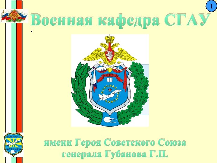 1 33 Военная кафедра СГАУ. имени Героя Советского Союза генерала Губанова Г. П.