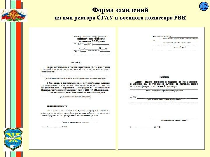 Форма заявлений на имя ректора СГАУ и военного комиссара РВК 12