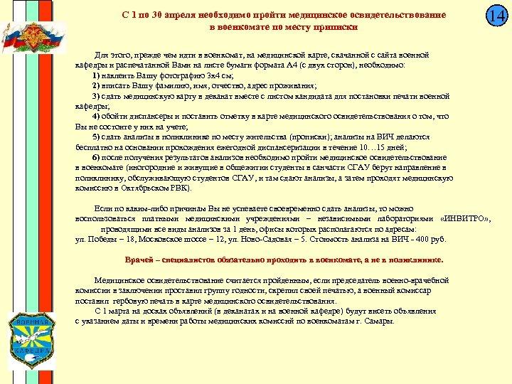 С 1 по 30 апреля необходимо пройти медицинское освидетельствование в военкомате по месту