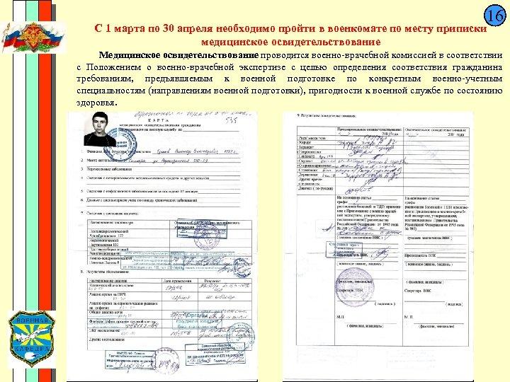 16 С 1 марта по 30 апреля необходимо пройти в военкомате по месту приписки