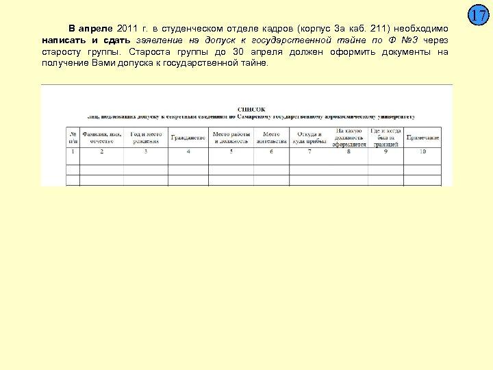 В апреле 2011 г. в студенческом отделе кадров (корпус 3 а каб. 211) необходимо