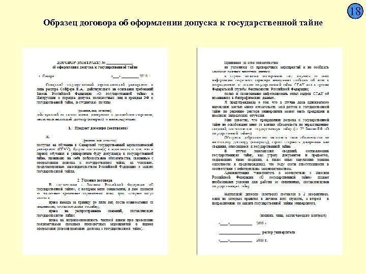 Образец договора об оформлении допуска к государственной тайне 18
