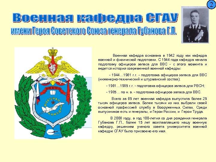 2 Военная кафедра основана в 1942 году как кафедра военной и физической подготовки. С