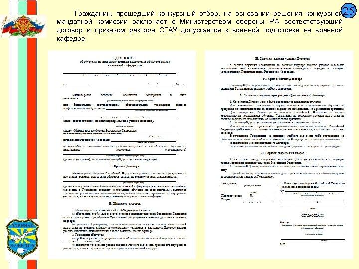 25 Гражданин, прошедший конкурсный отбор, на основании решения конкурсной мандатной комиссии заключает с Министерством