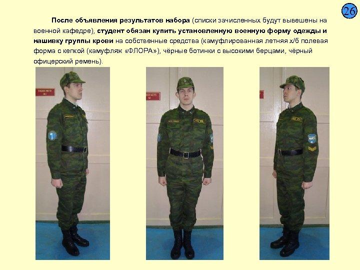 После объявления результатов набора (списки зачисленных будут вывешены на военной кафедре), студент обязан купить