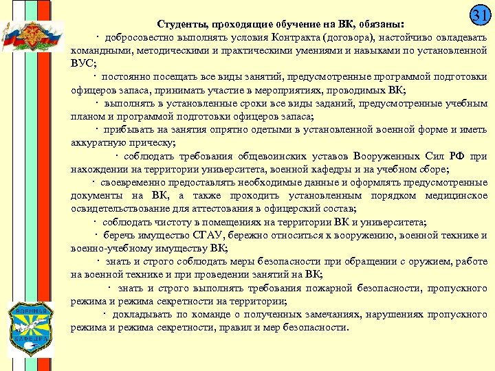 31 Студенты, проходящие обучение на ВК, обязаны: · добросовестно выполнять условия Контракта (договора), настойчиво