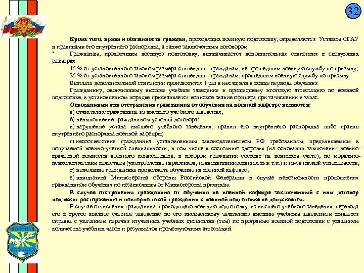 32 Кроме того, права и обязанности граждан, проходящих военную подготовку, определяются Уставом СГАУ и