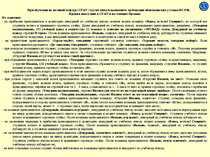33 При обучении на военной кафедре СГАУ студент обязан выполнять требования общевоинских уставов