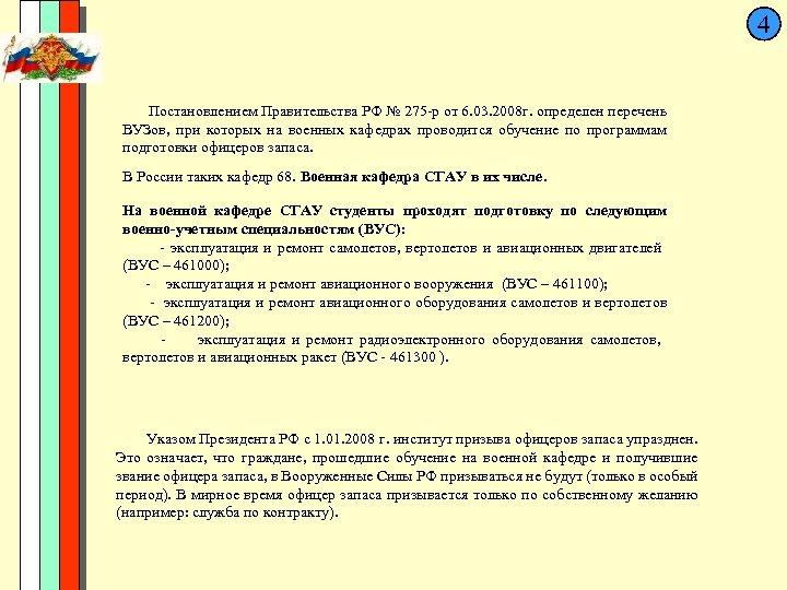 4 Постановлением Правительства РФ № 275 -р от 6. 03. 2008 г. определен перечень