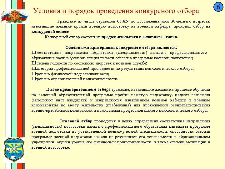 Условия и порядок проведения конкурсного отбора Граждане из числа студентов СГАУ до достижения ими