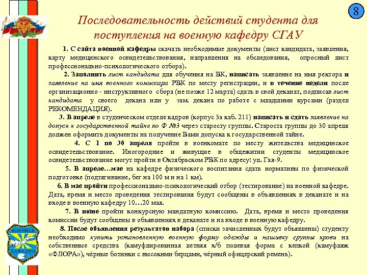 Последовательность действий студента для поступления на военную кафедру СГАУ 1. С сайта военной кафедры