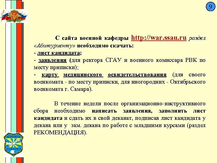 9 сайта военной кафедры http: //war. ssau. ru раздел «Абитуриенту» необходимо скачать: - лист