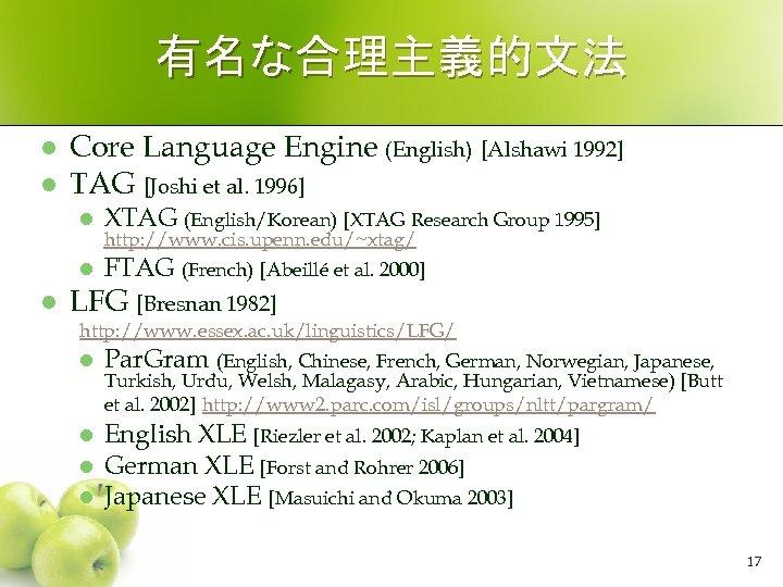 有名な合理主義的文法 l l Core Language Engine (English) [Alshawi 1992] TAG [Joshi et al. 1996]
