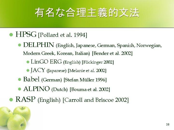 有名な合理主義的文法 l HPSG [Pollard et al. 1994] l DELPHIN (English, Japanese, German, Spanish, Norwegian,