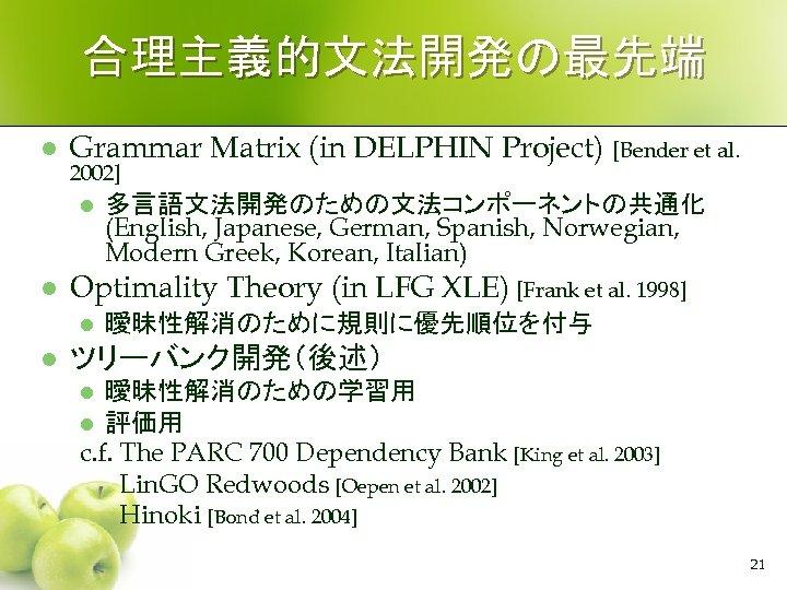 合理主義的文法開発の最先端 l Grammar Matrix (in DELPHIN Project) [Bender et al. 2002] l l Optimality