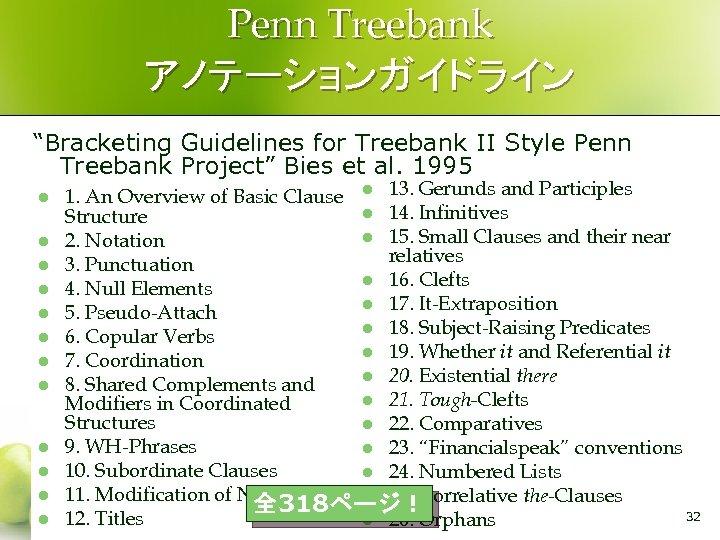 "Penn Treebank アノテーションガイドライン ""Bracketing Guidelines for Treebank II Style Penn Treebank Project"" Bies et"