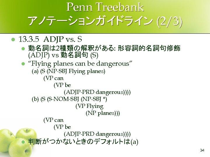 Penn Treebank アノテーションガイドライン (2/3) l 13. 3. 5 ADJP vs. S l l 動名詞は